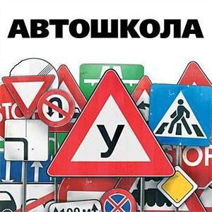 Автошколы Пучежа