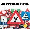Автошколы в Пучеже