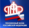 Пенсионные фонды в Пучеже